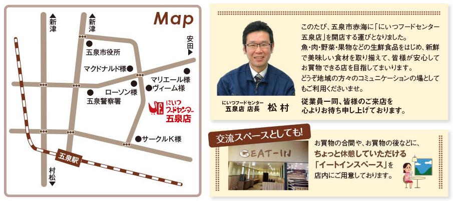 五泉店オープン