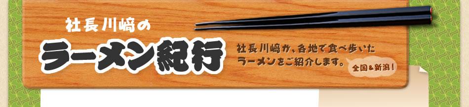 社長川崎のラーメン紀行 川崎が各地で食べ歩いた ラーメンをご紹介します。